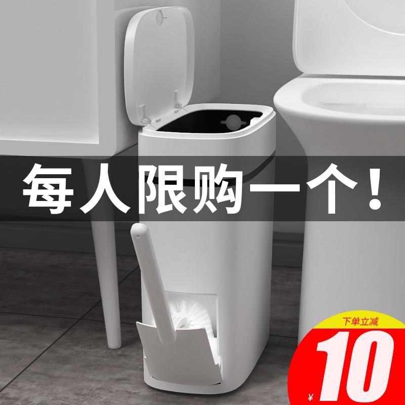 垃圾桶带盖厕所窄缝家用圾卫生间废纸自动换袋夹缝马桶刷纸篓有盖