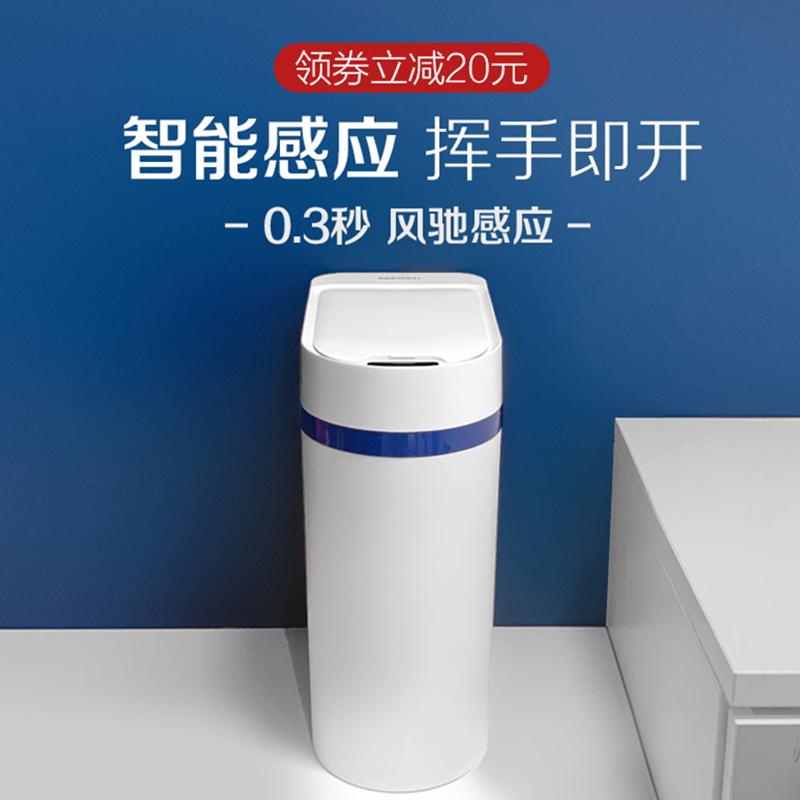 智能感应式垃圾桶厕所卫生间夹缝窄家用客厅带盖自动电动防水纸篓