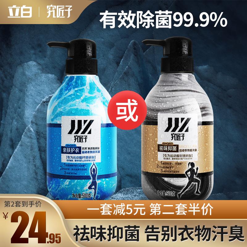 立白究匠子运动衣物专用洗衣液去汗渍除异味抑菌亲肤洗户外运动服