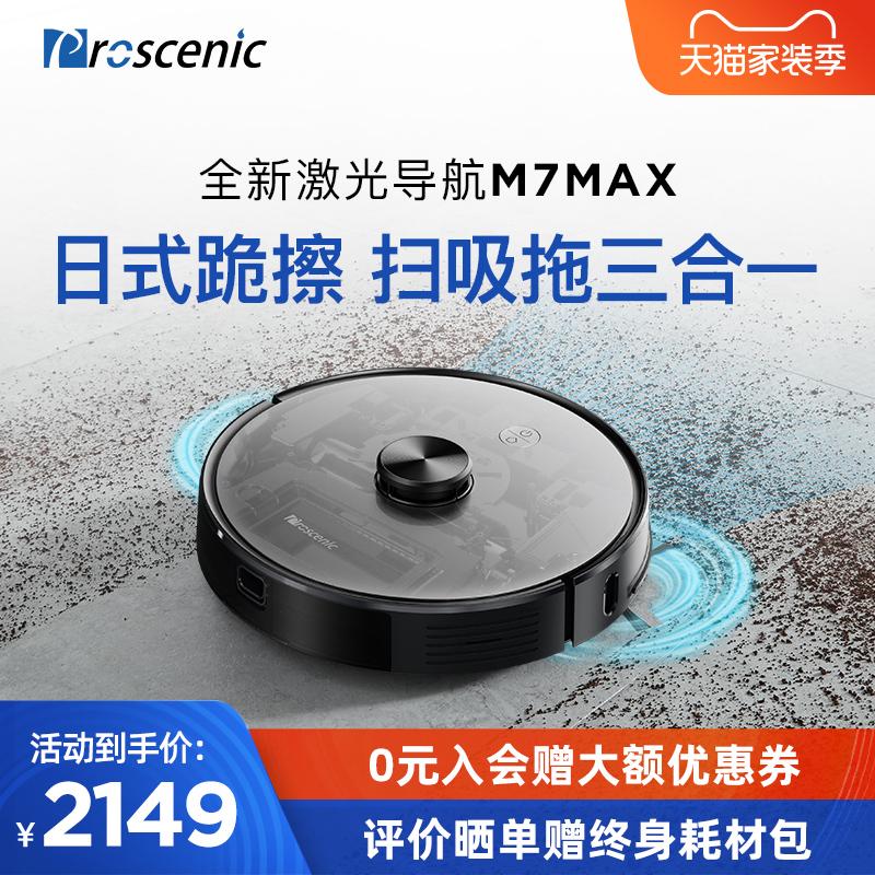 浦桑尼克M7 MAX扫地机器人家用云智能扫拖一体全自动吸尘鲸三合一