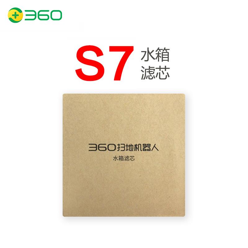 S7/T90 360扫地机器人通用配件-水箱滤芯