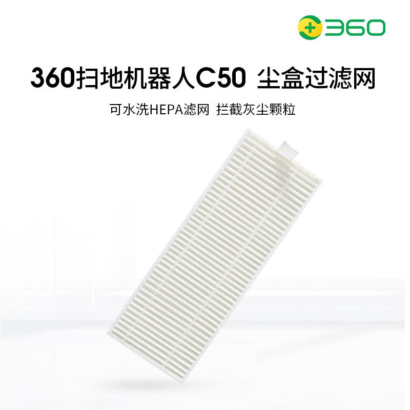 C50扫地机器人360配件-滤网(2个装)