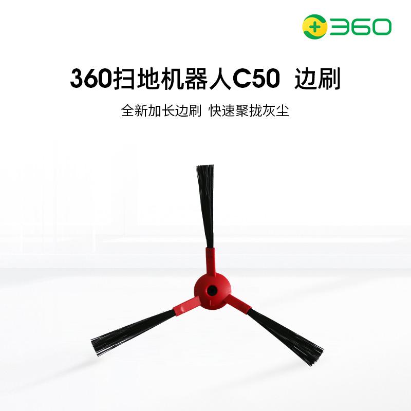 C50扫地机器人360配件-边刷(2只装)