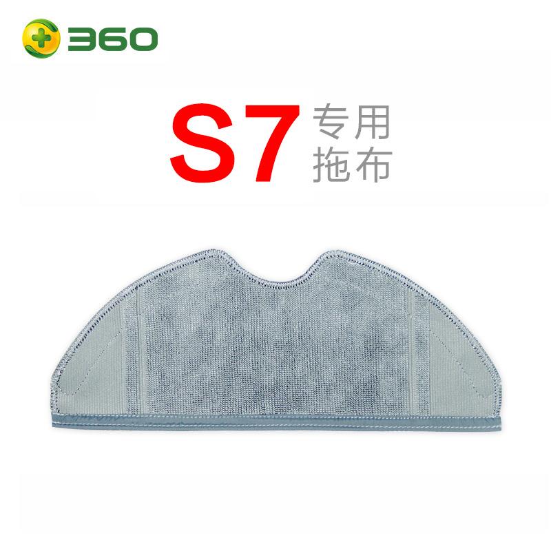 S7/T90扫地机器人360配件-拖布2片装