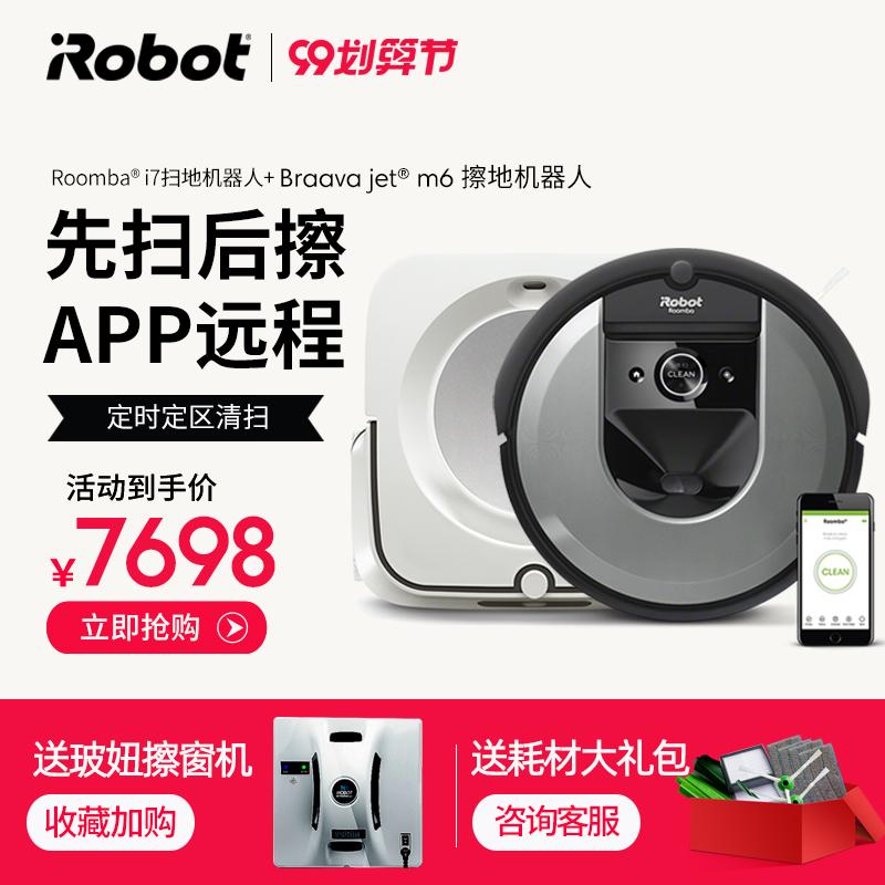 iRobot i7扫地机器人全自动家用智能扫拖擦一体机m6拖地机器人