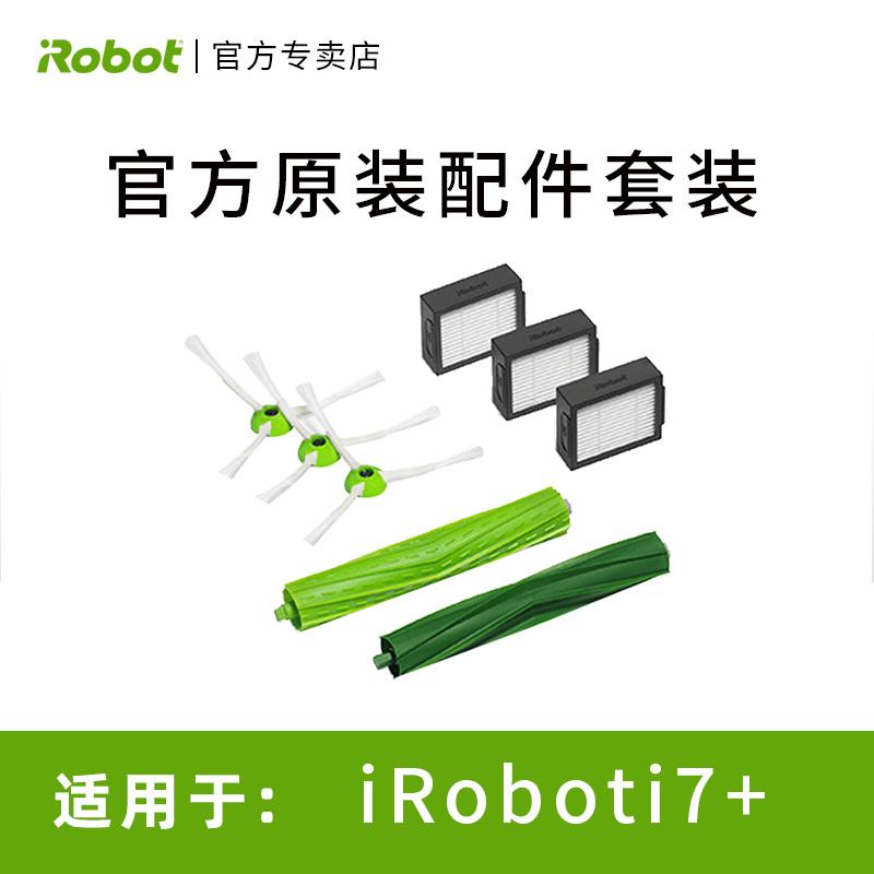 【配件】iRobot i7+扫地机器人主刷滤网边刷官方原装配件包套装