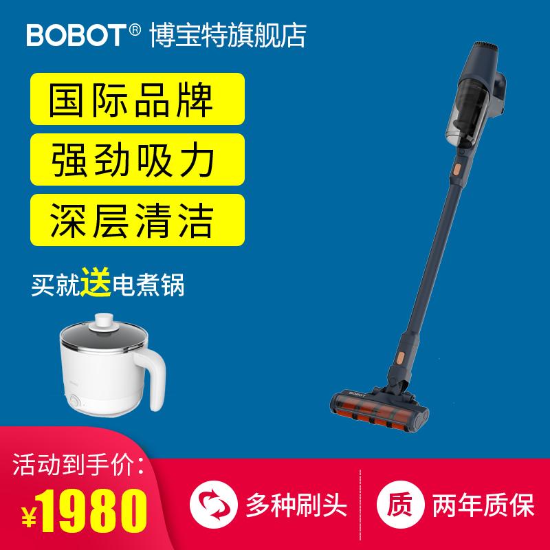 博宝特bobot 7330吸尘器家用大吸力强力手持式大功率超静音除螨菌