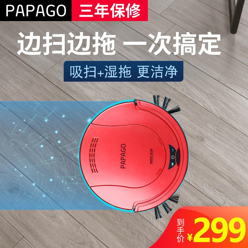 PapaGo扫地机器人超薄家用智能吸尘器清洁一体机全自动擦地拖地机