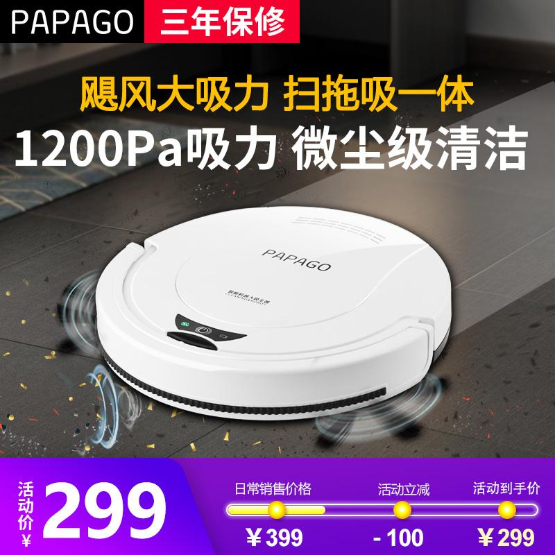 PapaGo扫地机器人超薄家用智能吸尘器全自动擦地拖地清洁洗地一体