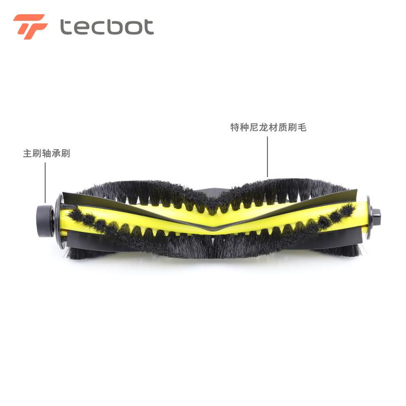 Tecbot探博扫地机器人配件——原装滚刷