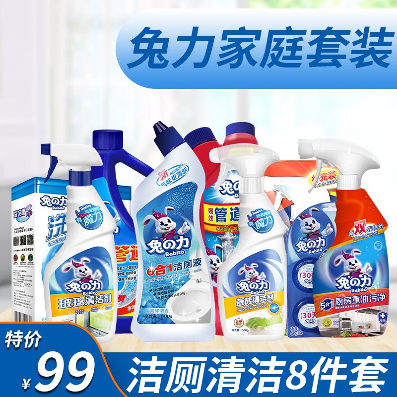 兔力家庭清洁8件套装洁厕液蓝泡泡管道疏通剂瓷砖油污玻璃清洁剂