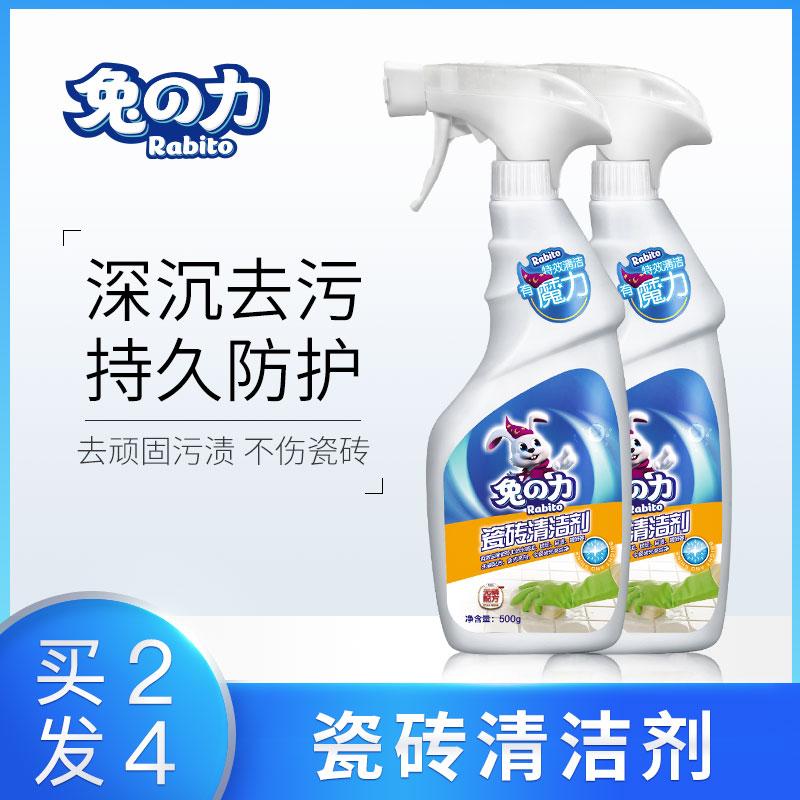 瓷砖清洁剂强力去污家用草酸洗厕所地板擦地砖清洗神器卫生间除垢