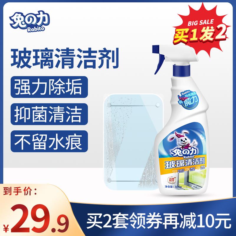 兔力玻璃清洁剂浴室水垢清洁卫生间浴缸瓷砖强力除垢去污水渍喷雾