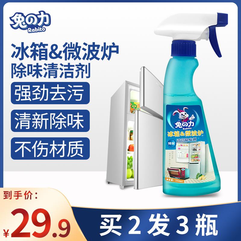 兔力冰箱除味剂家用杀菌去除异味除臭微波炉清洁剂清洗除菌除垢剂