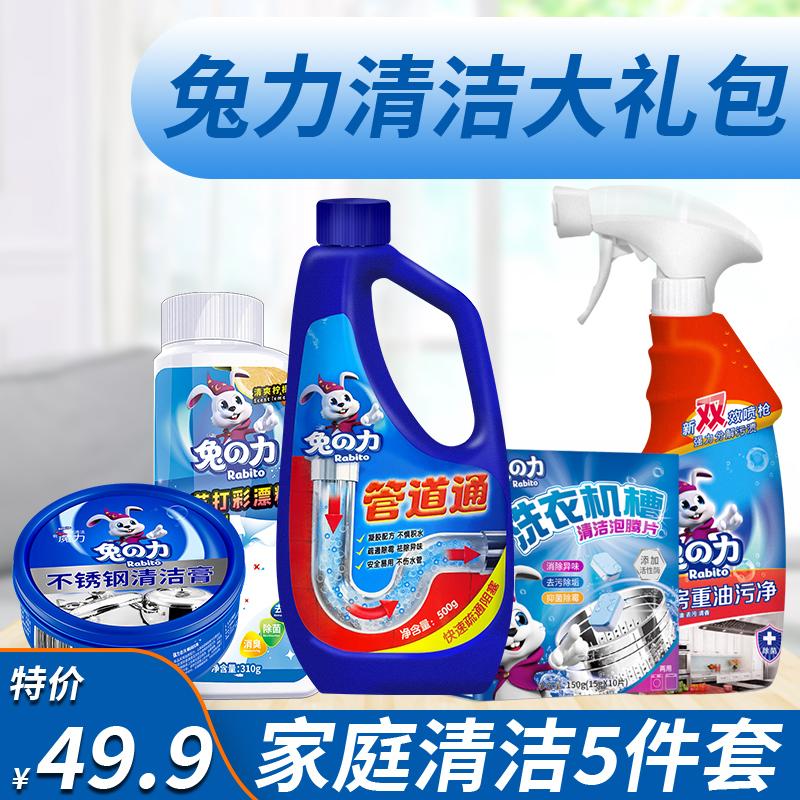 兔力家庭清洁5件套不锈钢清洁膏管通重油污彩漂粉洗衣机槽泡腾片