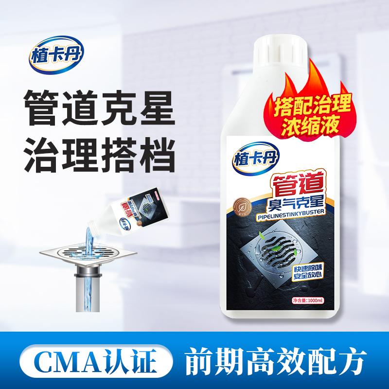 植卡丹下水道除臭剂厕所除味芳香剂香薰卫生间管道去异味防臭神器