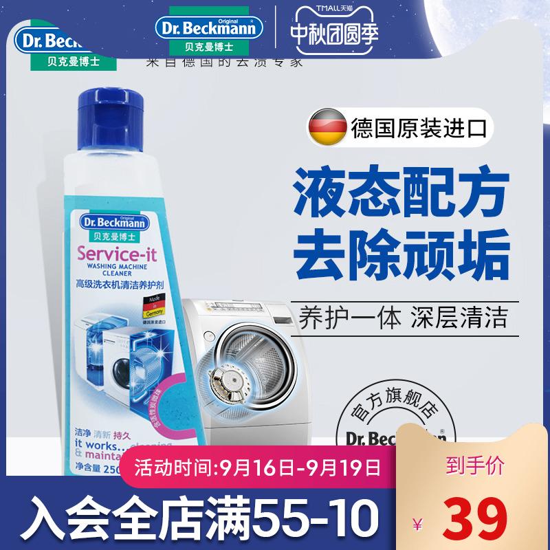 德国进口贝克曼 全自动滚筒 洗衣机清洗剂 内筒槽洗洗衣机清洁剂