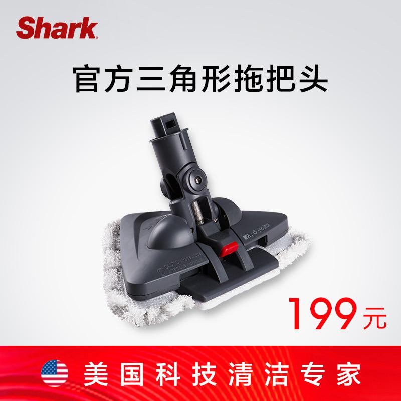 美国Shark鲨客P3/P5/P8蒸汽拖把三角形拖把头官方正品配件