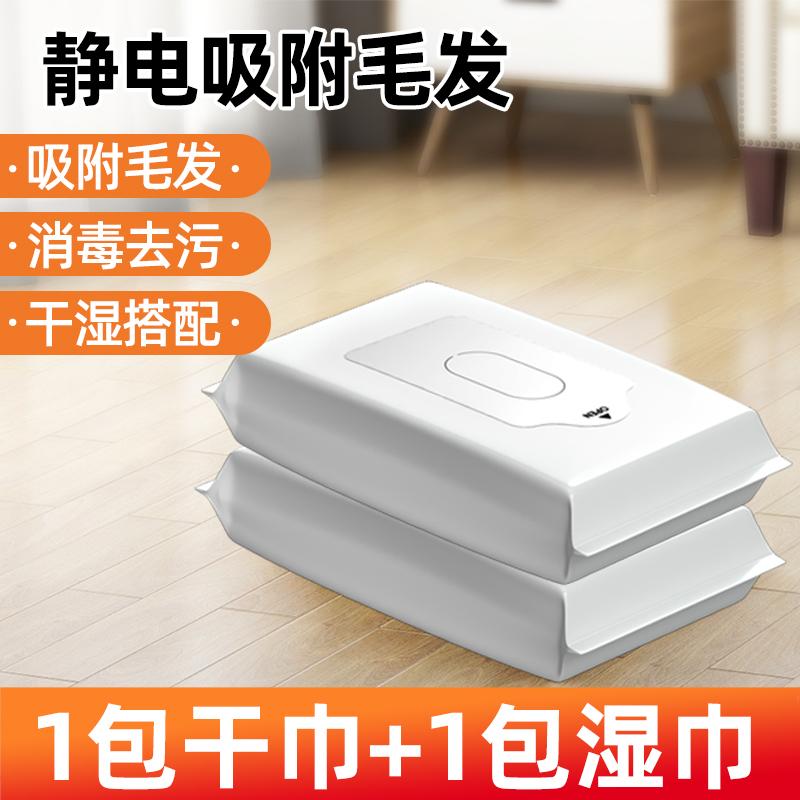 静电吸尘纸除尘一次性拖把拖布拖地板擦地干湿纸巾家用免洗纸