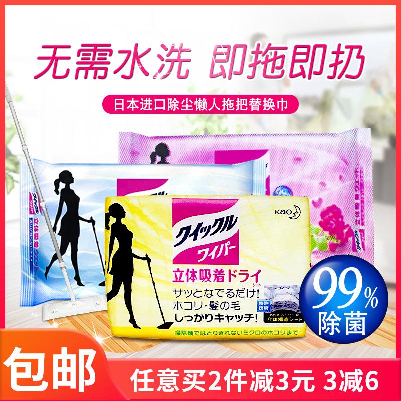 日本进口花王拖把湿巾干巾一次性静电除尘替换纸巾免洗轻便家用