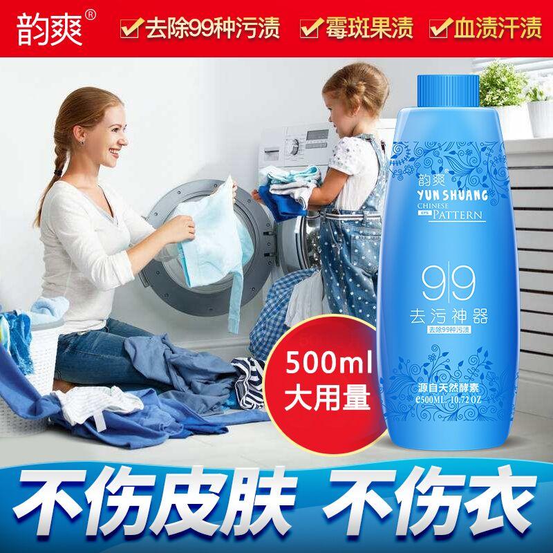 韵爽衣物洗白去污渍神器去霉点霉斑清洁剂霉菌发霉去霉除霉剂衣服