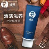 能臣皮鞋保养油 无色黑色棕色鞋膏鞋蜡皮革护理剂上光清洁膏油