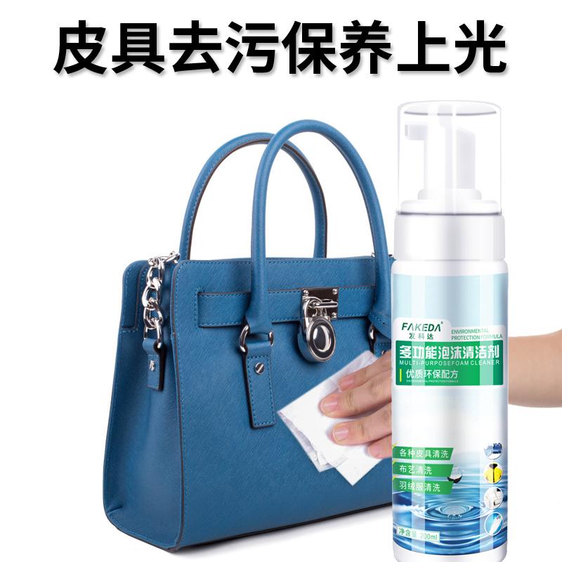 奢侈品皮沙发清洁剂皮革护理液洗真皮包包去污清洗神器家用保养油