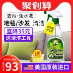 美国HOWARD布艺沙发清洁剂免水洗墙布干洗剂地毯清洗去污免洗神器