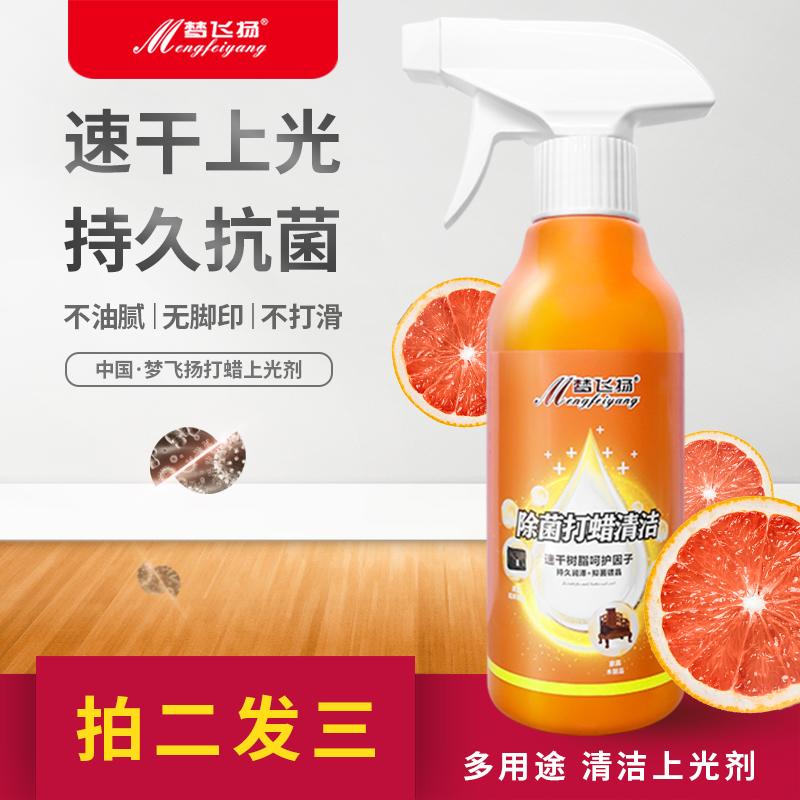 梦飞扬实木地板保养蜡复合精油液体专用打蜡清洁剂红木家具家用腊