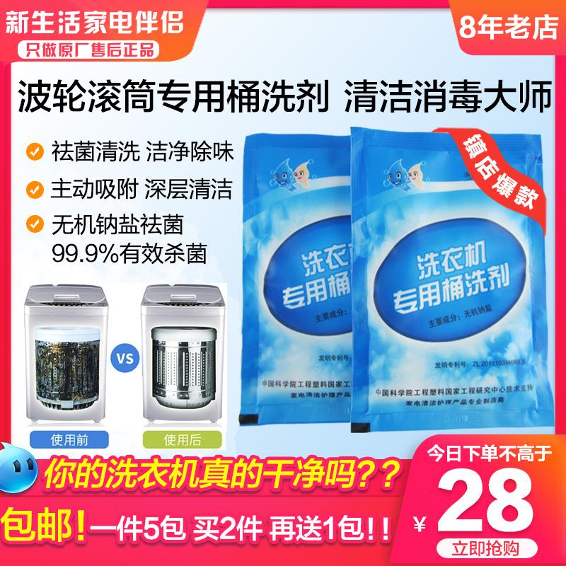 海尔洗衣机全自动清洗剂专用桶洗剂内筒洗机槽清洁清洗除垢臭杀菌