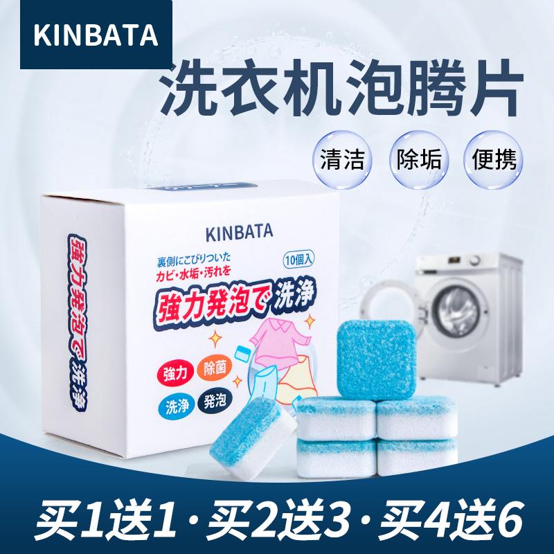 日本洗衣机槽清洗剂泡腾片滚筒全自动洗衣机清洁剂杀菌消毒除垢