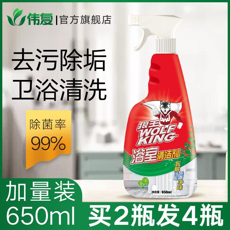 浴室清洁剂瓷砖玻璃地砖水垢清除剂地板不锈钢清洗神器强力去污