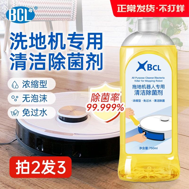 扫地机器人专用清洁剂拖地机清洁液地宝洗地机地板地面清洁除菌剂