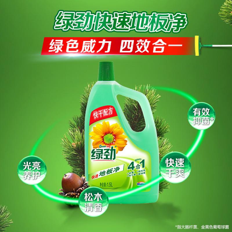 绿劲地板净1.5LX2家庭套装清洁瓷砖木地板地面清洁剂地板清洗拖地