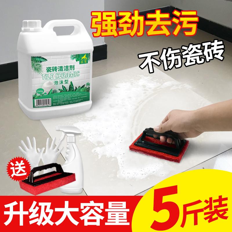 瓷砖清洁剂强力去污家用地板地砖除垢水泥清洗剂洗厕所去污渍神器