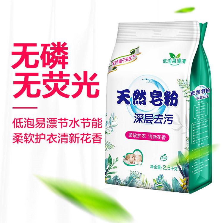 家庭装天然肥皂粉5斤洗衣粉香味持久袋包邮kg实惠非凡去污机洗