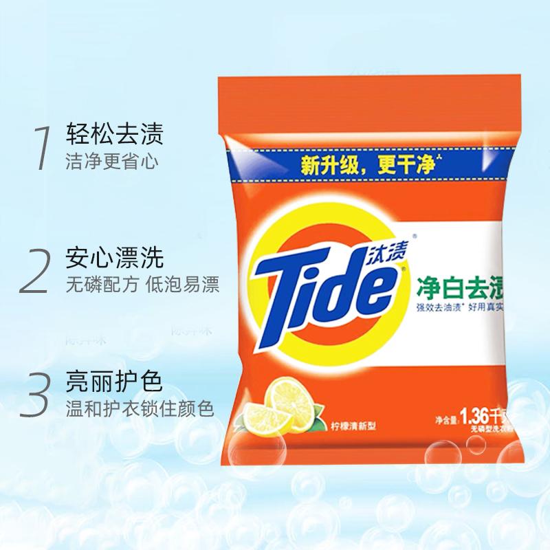 汰渍净白柠檬清新无磷洗衣粉1360g强力去渍易漂洗不伤衣物不伤手