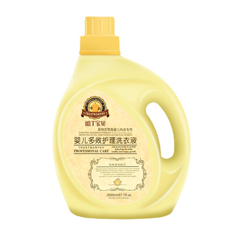 哈丁宝贝婴儿洗衣液宝宝专用婴幼儿童新生儿家用大桶装多效去渍2L