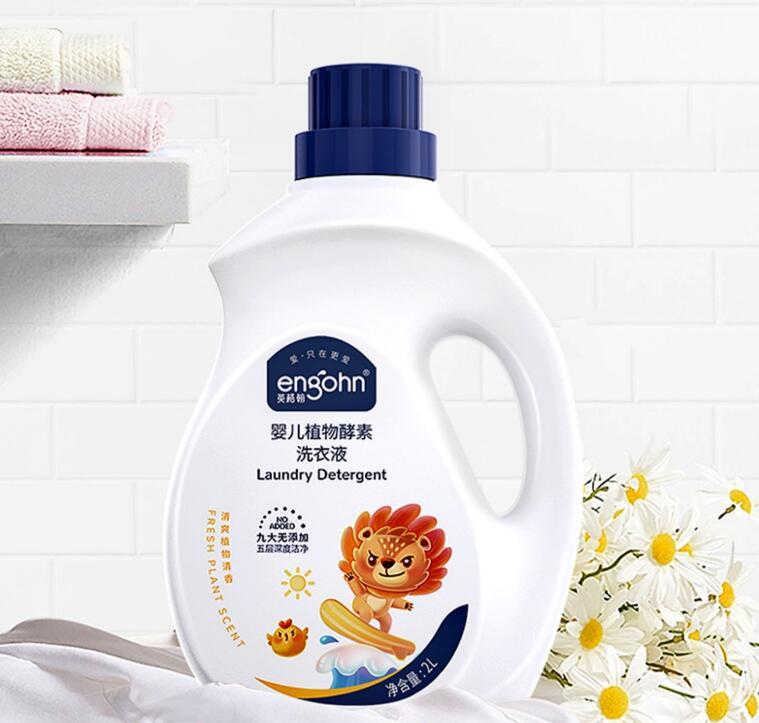 婴儿洗衣液婴幼儿童新生的儿洗衣服衣物宝宝专用抑菌深层香味持久