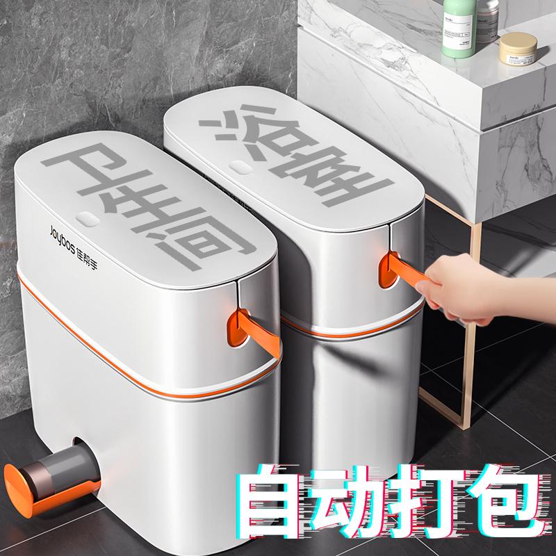 佳帮手垃圾桶厕所卫生间家用带盖自动轻奢厨房客厅纸篓夹缝卧室筒