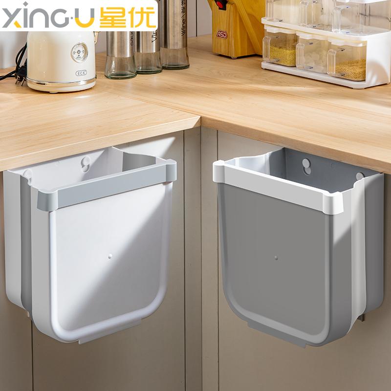 星优免弯腰厨房垃圾桶家用可折叠壁挂式小号垃圾篓简约橱柜门专用