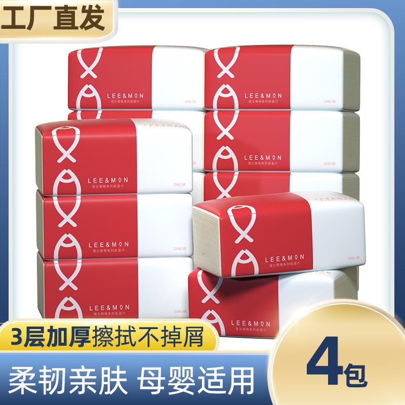 理文4包本色抽纸家用实惠装纸巾卫生纸餐巾纸整箱纸抽擦手纸巾
