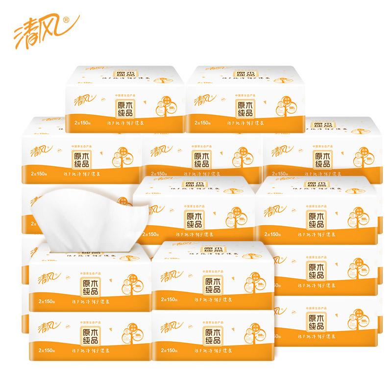 清风抽纸原木纯品150抽24包家用卫生餐厅面纸巾整箱家庭装旗舰店