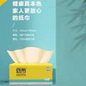 斑布BABO竹浆本色纸巾抽纸餐手巾卫生纸家用120抽24包整箱实惠装