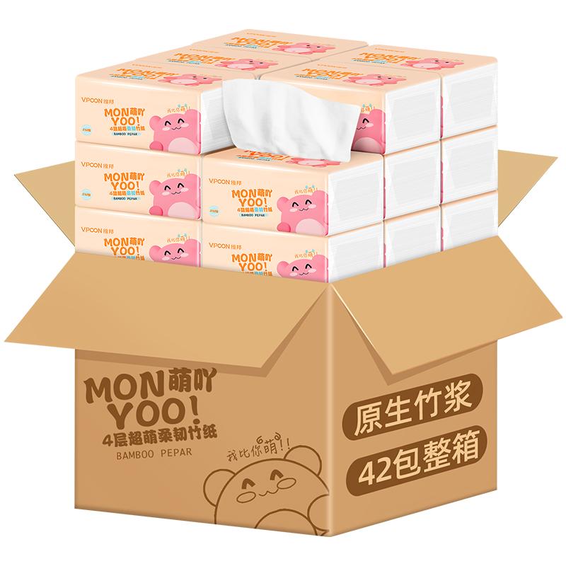 包邮 维邦抽纸萌吖42包4层整箱家用纸巾实惠装餐巾纸面巾纸卫生纸