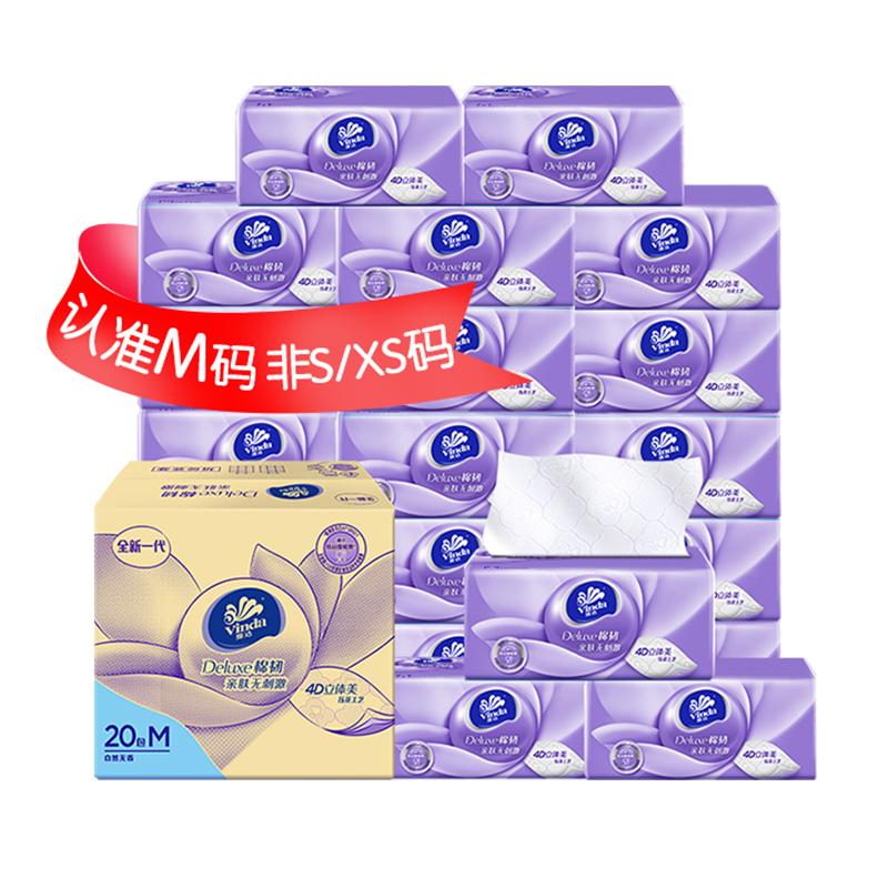 维达棉韧立体美压花抽纸M码3层100抽20包中规格卫生纸巾整箱装