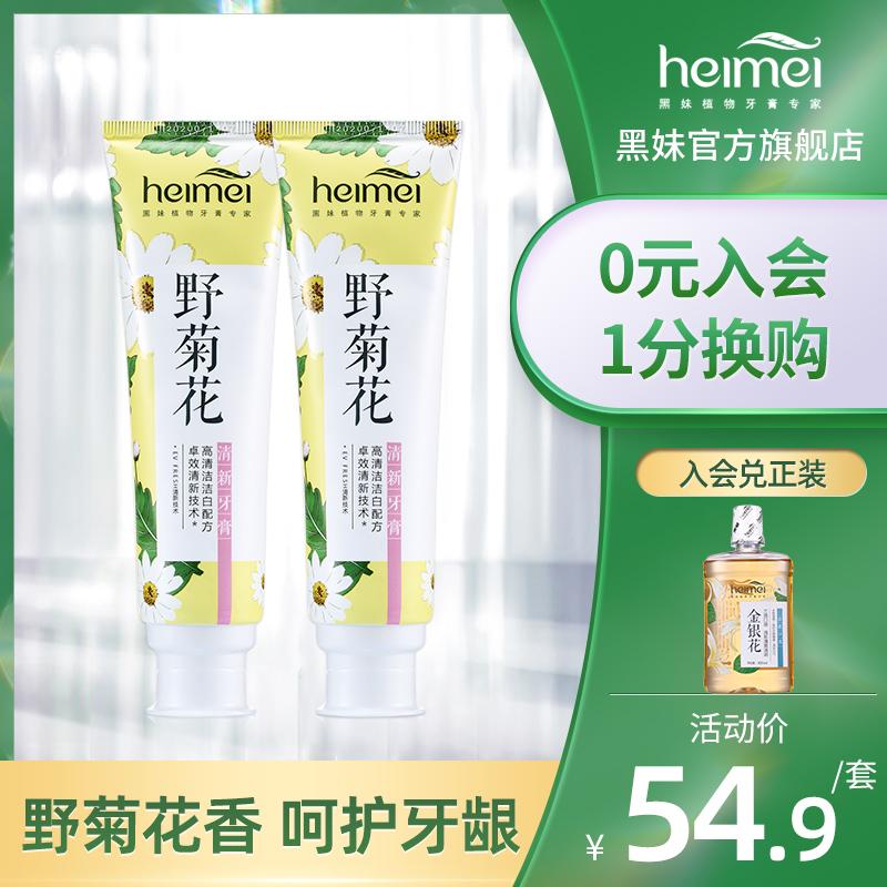 黑妹植物源香系列野菊花牙膏清新口气舒缓牙龈护理口腔120g*2