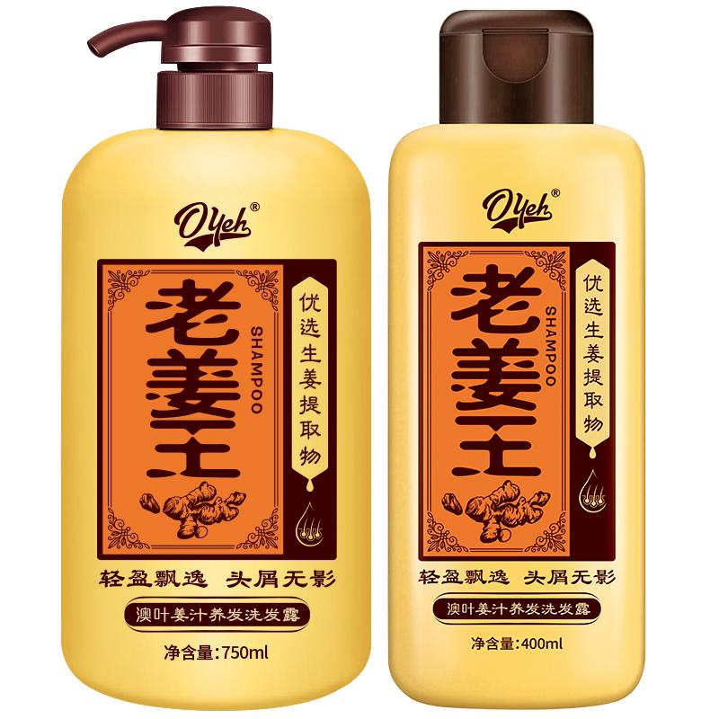 生姜姜汁养发洗发水控油去屑止痒洗头膏老姜王洗发露乳正品护理
