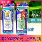 日本COSME级Deonatulle腋下止汗剂干爽消臭石除异味除臭石20g