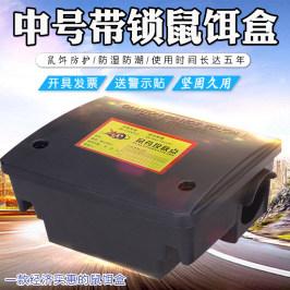 毒饵站鼠饵盒毒饵盒室外塑料毒鼠器鼠饵盒灭鼠诱饵站带锁老鼠屋